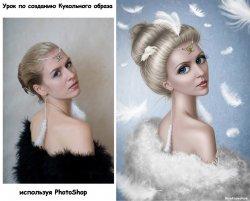 Обработка Doll Face. Урок по созданию Doll Face в фотошопе.