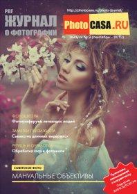 Журнал о фотографии PhotoCASA. Выпуск 9. Бесплатный PDF журнал.
