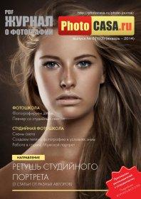 Журнал о фотографии PhotoCASA. Выпуск 1 (13) (январь 2014)