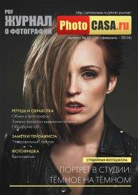 Журнал о фотографии PhotoCASA. Выпуск 2 (14) (февраль 2014)