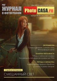 Журнал о фотографии PhotoCASA. Выпуск 3 (15) (март 2014)