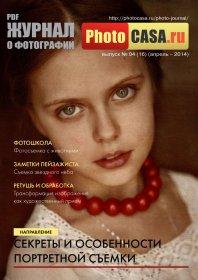 Журнал о фотографии PhotoCASA. Выпуск 4 (16) (апрель 2014)