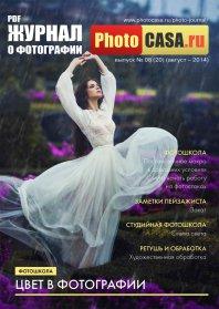 Журнал о фотографии PhotoCASA. Выпуск 8 (20) (август 2014)