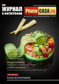 Журнал о фотографии PhotoCASA. Выпуск 1 (25) (январь-февраль 2015)