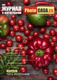 Журнал о фотографии PhotoCASA. Выпуск 2 (26) (март 2015)