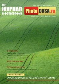 Журнал о фотографии PhotoCASA. Выпуск 3 (27) (апрель 2015)