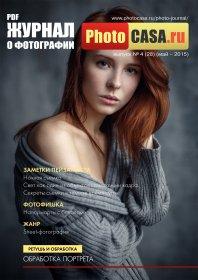 Журнал о фотографии PhotoCASA. Выпуск 4 (28) (май 2015)