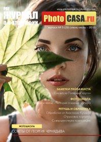 Журнал о фотографии PhotoCASA. Выпуск 5 (29) (июнь-июль 2015)
