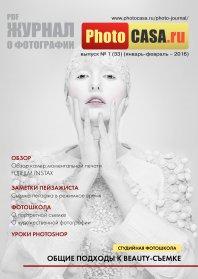 Журнал о фотографии PhotoCASA. Выпуск 1 (33) (январь-февраль 2016)