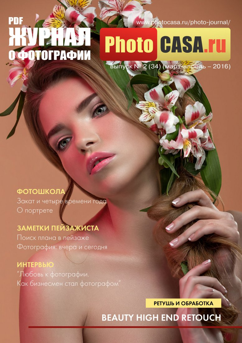 онлайн журнал атмосфера февраль 2012