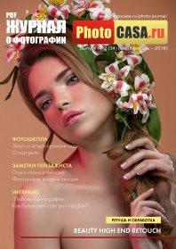 Журнал о фотографии PhotoCASA. Выпуск 2 (34) (март-апрель 2016)
