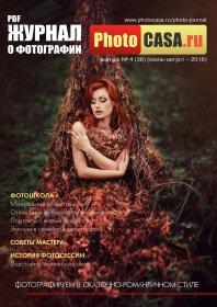 Журнал о фотографии PhotoCASA. Выпуск 4 (36) (июль-август 2016)