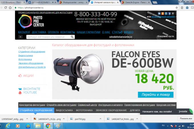 Photoprocenter - интернет магазин профессионального оборудования для фотостудий.