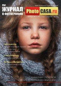 Журнал о фотографии PhotoCASA. Выпуск 2 (40) (март-апрель 2017)
