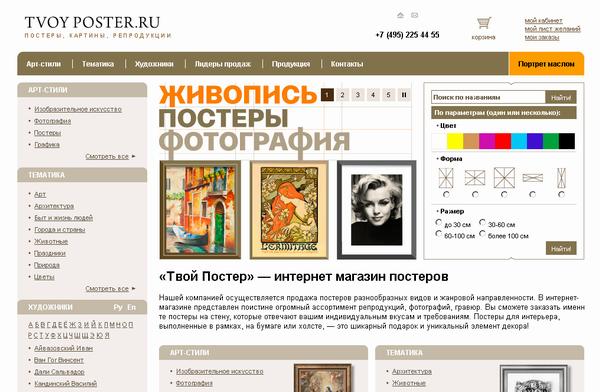 Сайт твой постер отзывы