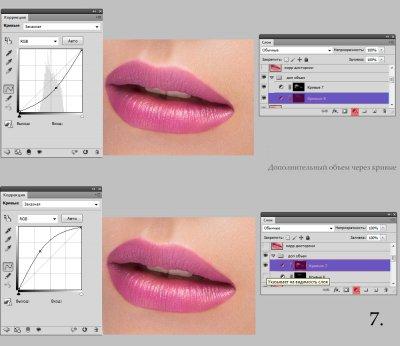 Увеличение губ фотошоп онлайн