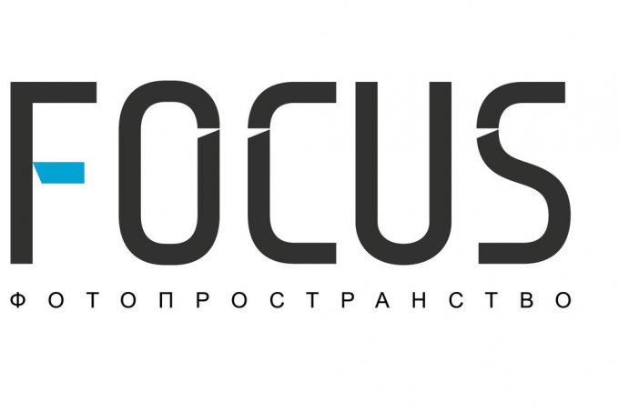 Фотопространство FOCUS