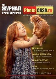 Журнал о фотографии PhotoCASA. Выпуск 5 (43) (сентябрь-октябрь 2017)