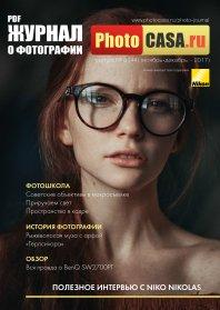 Журнал о фотографии PhotoCASA. Выпуск 6 (44) (ноябрь-декабрь 2017).