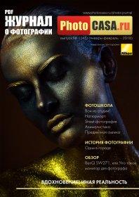 Журнал о фотографии PhotoCASA. Выпуск 1 (45) (январь-февраль 2018).