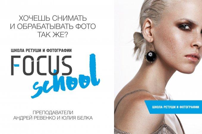 Focus School - школа ретуши и фотографии