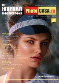 Журнал о фотографии PhotoCASA. Выпуск 2 (46) (март-апрель 2018)