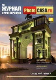 Журнал о фотографии PhotoCASA. Выпуск 3 (47) (май-июнь 2018)