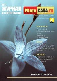 Журнал о фотографии PhotoCASA. Выпуск 4 (48) (июль-август 2018)