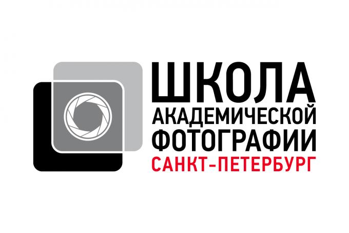 Школа Академической Фотографии СПб
