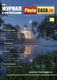 Журнал о фотографии PhotoCASA. Выпуск 5 (49) (сентябрь-октябрь 2018)