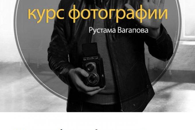 Курс классичесской фотографии Рустама Вагапова