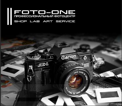 Профессиональный фотоцентр FOTO-ONE