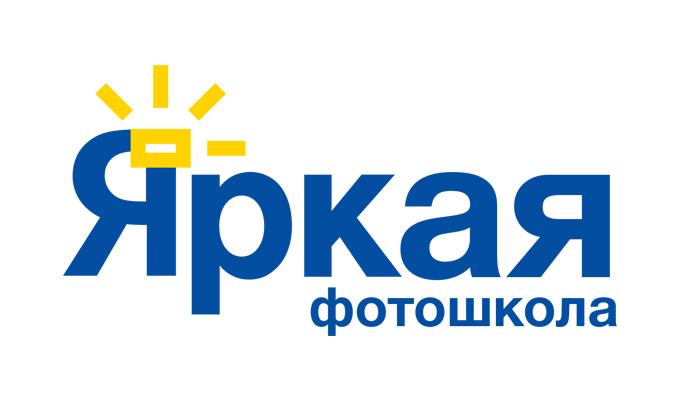 Яркая Фотошкола