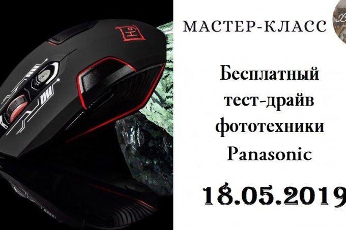Бесплатный тест-драйв фототехники Panasonic
