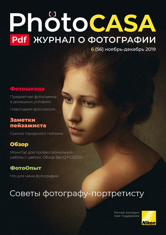 Журналы о фотографии работа в спб девушка модель вакансии