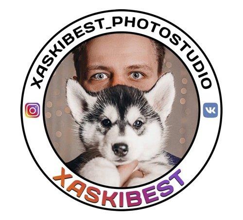 Фотостудия XASKIBEST
