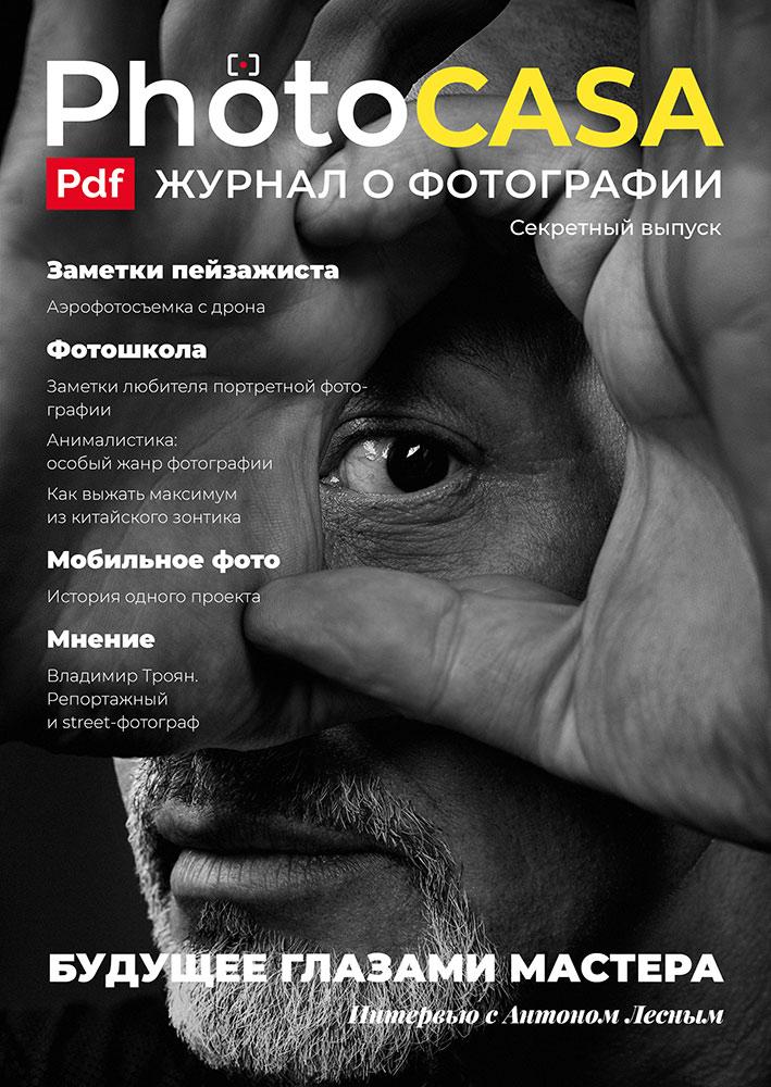 Журналы о фотографии работа моделью сложности