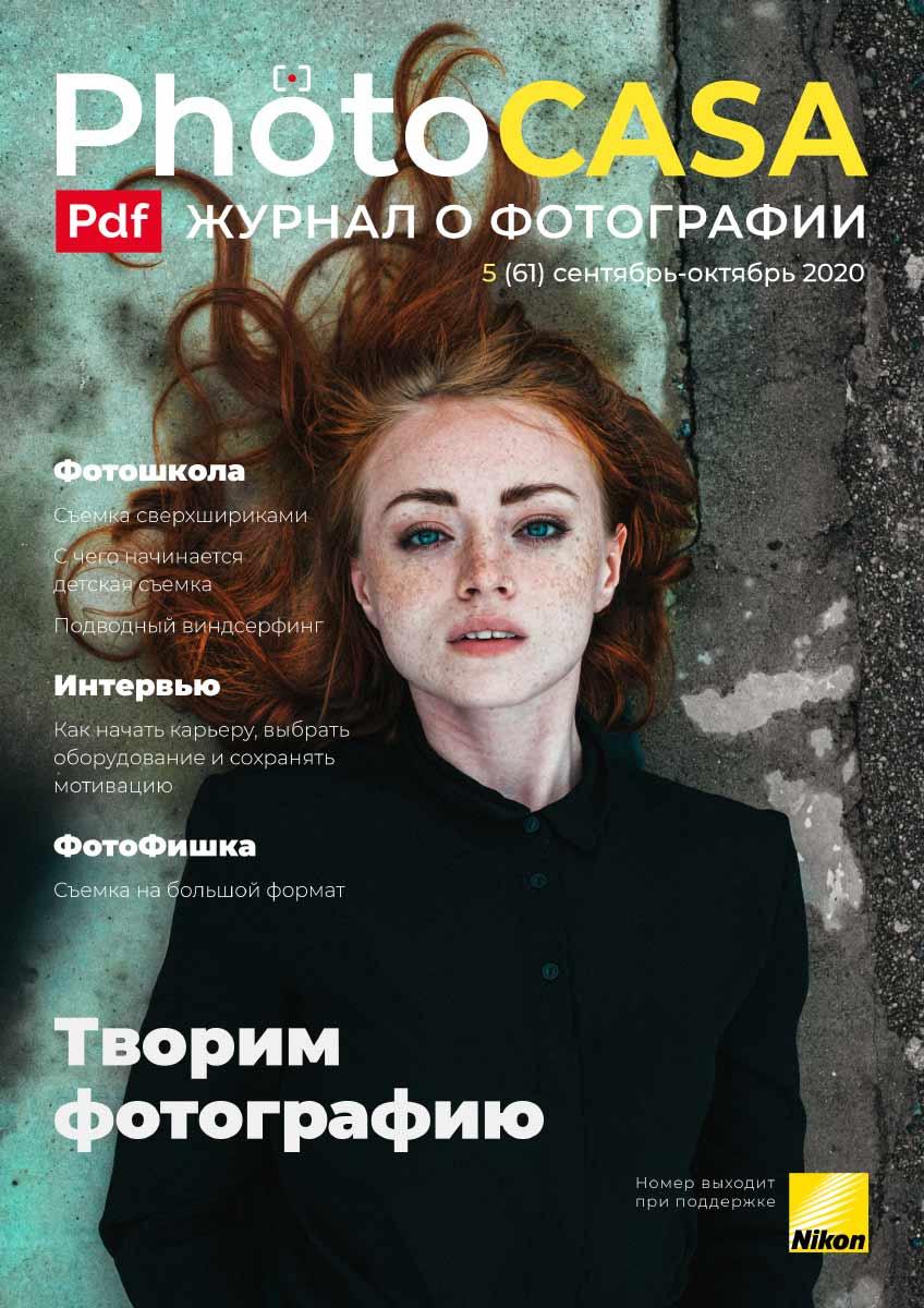 Журналы о фотографии поиск работы для девушки в 18 лет