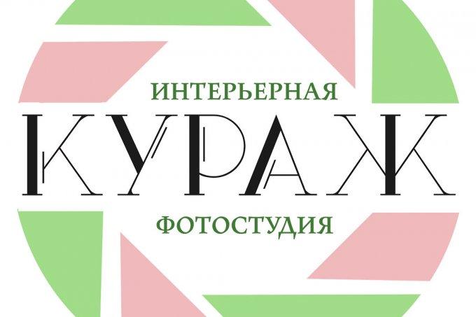 Фотостудия Кураж