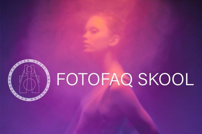 Фотошкола FotoFaq Skool art&fashion фотографии